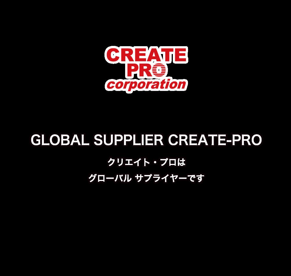 株式会社クリエイト・プロは、グローバルサプライヤーです